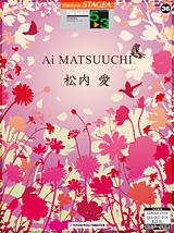 [楽譜]松内愛 STAGEA パーソナル 5〜3級